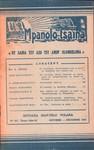 Front Cover: Ny Mpanolo-tsaina: No. 221: Octobre...