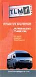TLM: Voyage en bus premium